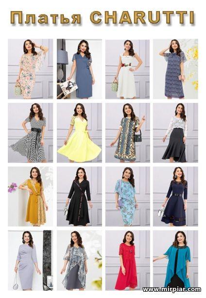 купить нарядные платья производителя Чарутти