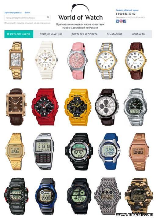 купить наручные часы