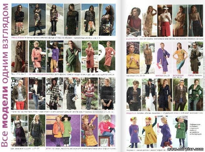Бесплатные выкройки одежды бурда 9 2012