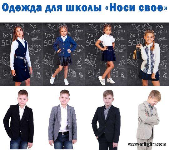 недорогая одежда для школы