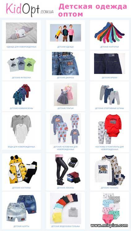 детская одежда оптом в Украине