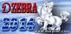 Новогодний календарь год Лошади