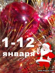 новогодние желания