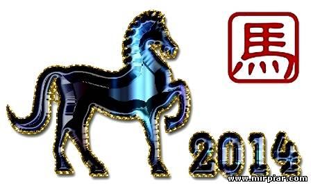 символ 2014 года лошадь