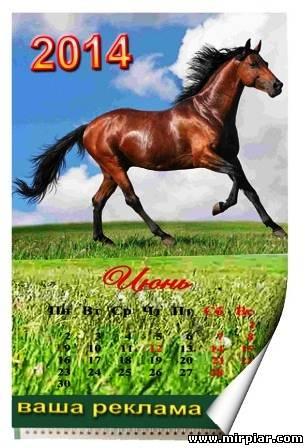 Календарь год Лошади
