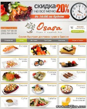 доставка суши