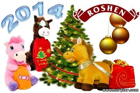подарки детям на новый год 2014 с лошадкой