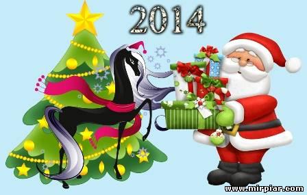 Новый год Лошади 2014