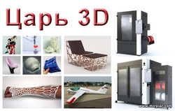 обзор 3d принтеров