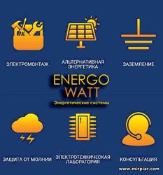 монтаж заземления, молниезащиты, солнечных электростанций