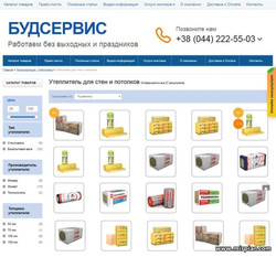 купить утеплитель для стен и потолков в Украине