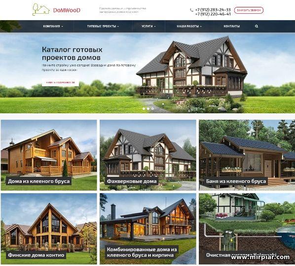 строительство домов СК Домвуд