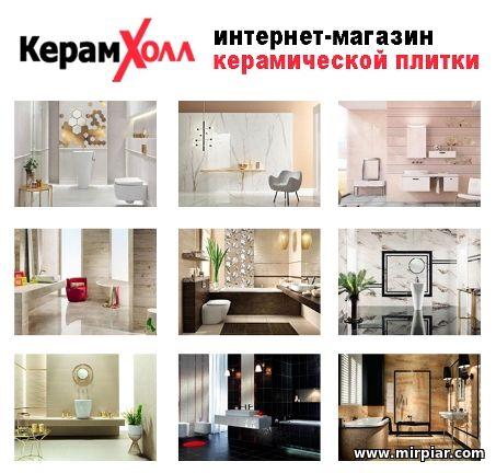 купить плитку в Украине