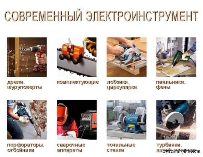 купить электроинструмент в Одессе