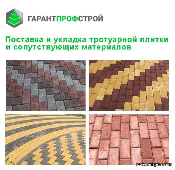 поставка и укладка тротуарной плитки и сопутствующих материалов