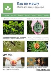 эфирные и базовые растительные масла: свойства, применение в косметике