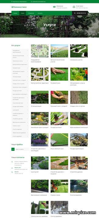 озеленение участков и ландшафтный дизайн