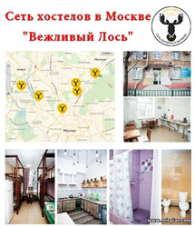 недорогое жилье в Москве общежитие на Войковской
