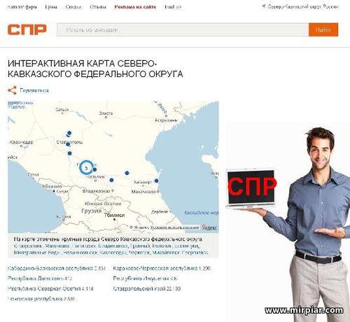 интерактивная карта СКФ