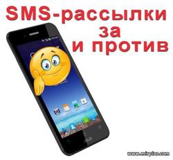 правильная SMS-рассылка для бизнеса