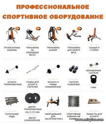 профессиональное спортивное оборудование