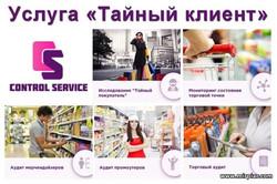 контроль качества работы персонала - услуга тайный покупатель