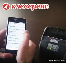 Mobile Smarts Клеверенс в Украине