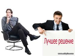 консалтинг, бизнес