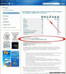 Как вывести webmoney на Украине