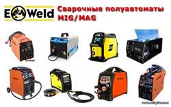 сварочные полуавтоматы MIG/MAG