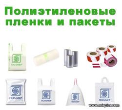 полиэтиленовые пленки, пакеты и упаковка украинского производителя