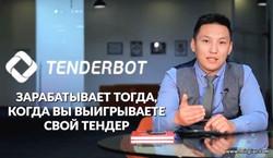 все тендеры и госзакупки Казахстана