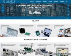 промышленная автоматизация от FLEXYS