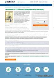 регистр проверенных организаций