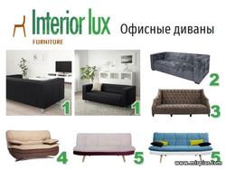 купить офисный диван недорого в Украине