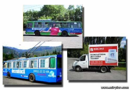 реклама на транспорте, транспортная реклама