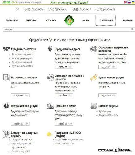 регистрация ЧП