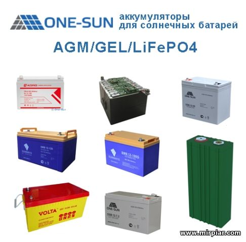 аккумуляторы для солнечных батарей One-Sun