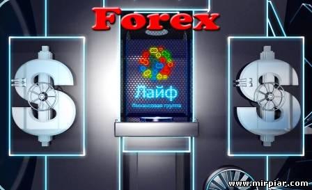 торговые системы Forex