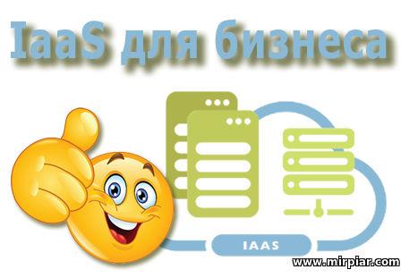 IaaS для бизнеса