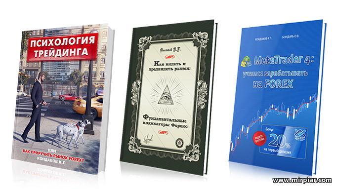 литература по заработку на Форекс