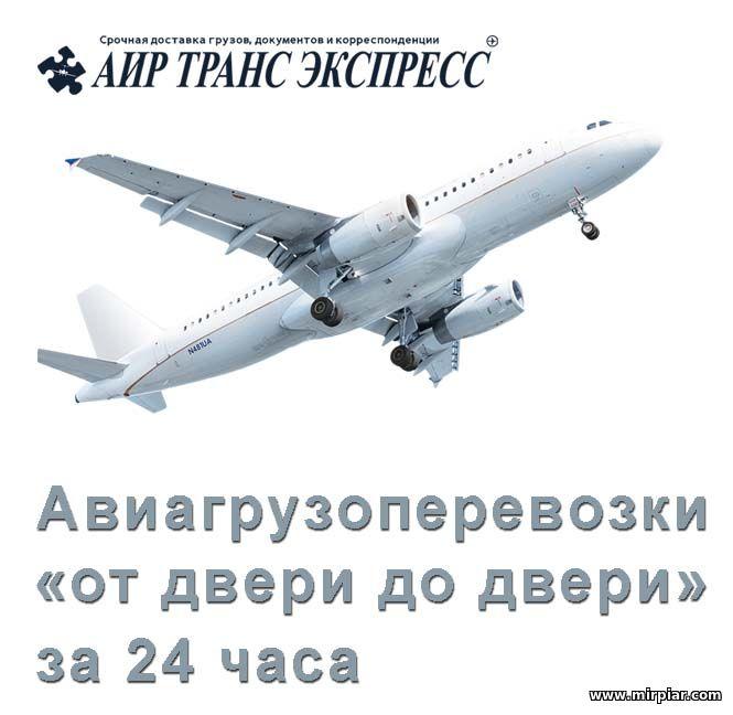 авиаперевозки документов, опасных и негабаритных грузов по России