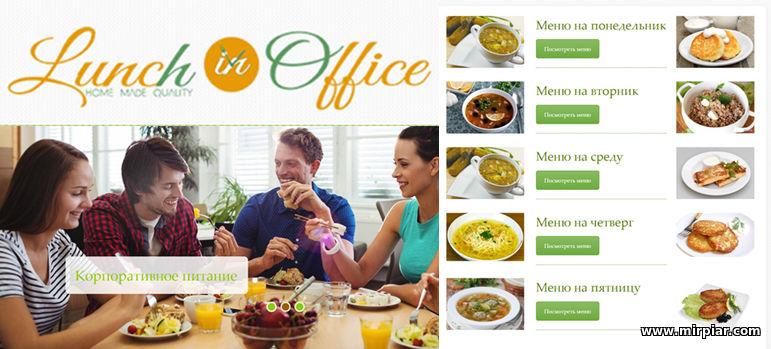 доставка обедов в офисы Киева