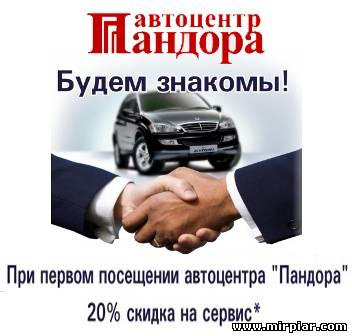 autocenter-pandora.ru