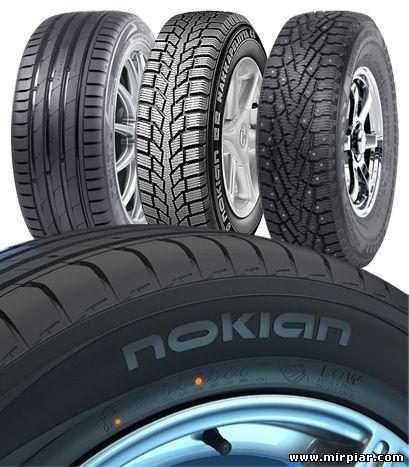http://www.kamtex.ru/catalog/tires/nokian