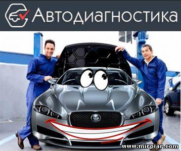 СТО, автомобили