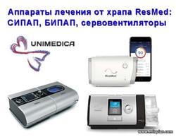 купить аппарат для лечения от храпа и апноэ сна