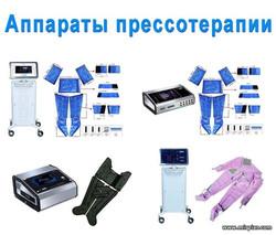 аппараты прессотерапии в Украине