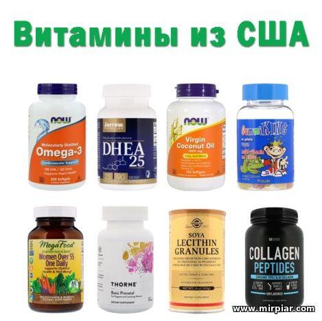 витамины из США