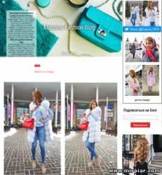 Fashion блог, мода, стиль